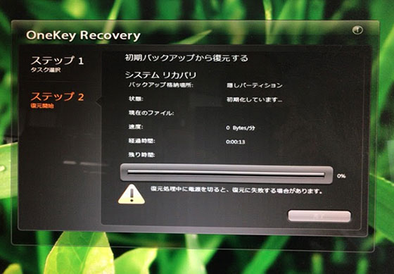 onekey_recovery