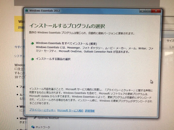 win7_recovery_optimisation_process_11