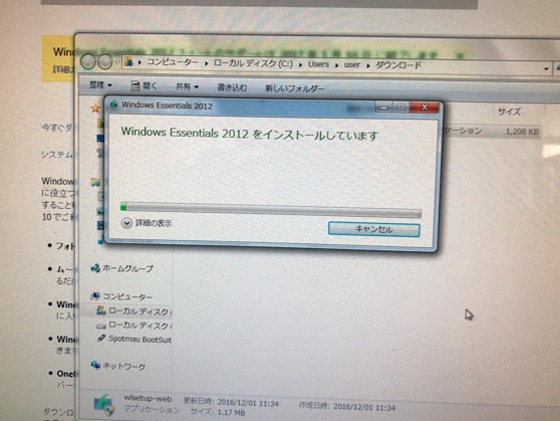 win7_recovery_optimisation_process_13