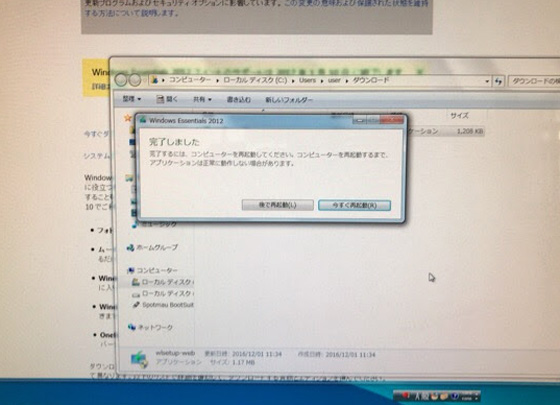 win7_recovery_optimisation_process_14